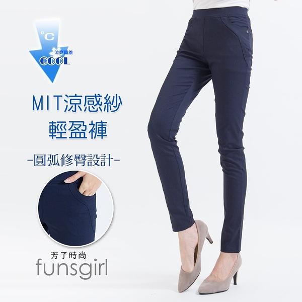 更修飾!涼感褲-羽毛般的輕盈感!MIT圓弧修臀涼感褲4色funsgirl芳子時尚