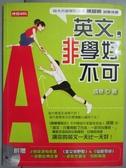 【書寶二手書T2/語言學習_GRZ】英文,非學好不可_成寒