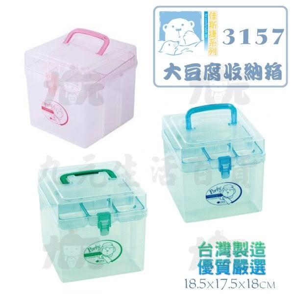 【九元生活百貨】佳斯捷 3157 大豆腐收納箱 分格置物盒 手提整理盒 工具箱
