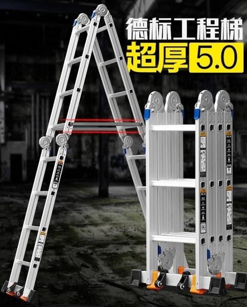 巴芬多功能折疊梯子家用工程梯人字梯鋁合金加厚伸縮梯升降直梯 SP全館免運