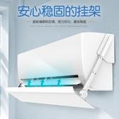 冷氣擋風板防直吹罩遮風出風口檔板冷氣盾導風板擋冷【快速出貨】