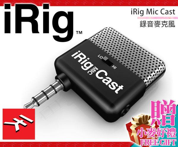 【小麥老師樂器館】iRig Mic Cast 低噪音麥克風 iPad iPhone ios適用(台灣 總代理 公司貨)