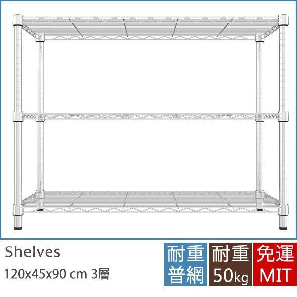 層架 置物架 收納架 【J0022】IRON耐重型120x45x90三層架MIT台灣製 完美主義