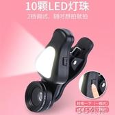 手機補光燈 美顏嫩膚拍照手機補光燈高清廣角微距外置單反特效攝像頭自拍鏡頭 3C公社