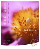 (二手書)新巴赫花精療癒:從情緒及靈性上調理你的身心靈疾病
