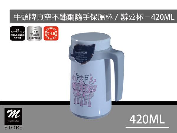 牛頭牌 真空不鏽鋼隨手杯/辦公杯-420ML《Mstore》