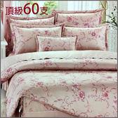 【免運】頂級60支精梳棉 雙人加大床罩5件組 帝王摺裙襬  台灣製 ~羅曼羅蘭/深粉~ i-Fine艾芳生活