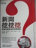 【書寶二手書T9/哲學_OCE】新聞挖挖挖-頭條新聞背後的哲學思索_陳信宏, 朱立安‧巴