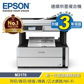 【EPSON】M3170 黑白連續供墨複合機 【贈必勝客披薩券:序號次月中簡訊發送】