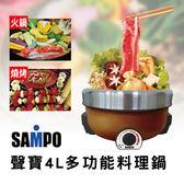 SAMO聲寶 4公升火鍋燒烤兩用料理鍋TQ-B1540CL(304不鏽鋼,SGS無毒認證,1年保固)