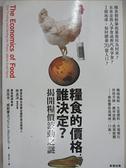 【書寶二手書T5/投資_AZC】糧食的價格,誰決定?-揭開糧價波動之謎_派屈克.威斯霍夫