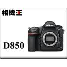 Nikon D850 Body〔單機身〕公司貨 登錄送禮券11/30止