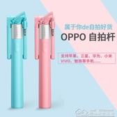 OPPO自拍桿oppo自拍桿美拍桿自拍架 伸縮線控自拍桿  居樂坊生活館