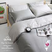 標準雙人鋪棉床包兩用被套四件組 【全舖棉】【BEST1 鐵灰X銀灰 】 素色無印系列 100%精梳棉 OLIVIA