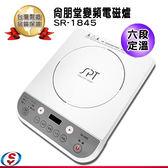 【新莊信源】【尚朋堂IH變頻電磁爐】SR-1845/SR1845(台灣製造)