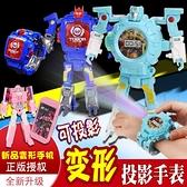 兒童變形電子手錶變型金剛玩具創意卡通變身機器人男女孩生日禮物 【全館免運】