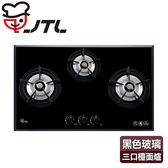 【喜特麗】日式品字型玻璃三口檯面爐 JT-3002A(黑色面板+天然瓦斯適用)