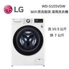 【結帳再折+分期0利率】LG 樂金 WD-S105VDW 洗10.5公斤 烘7公斤 WiFi 蒸洗脫烘 滾筒洗衣機 公司貨