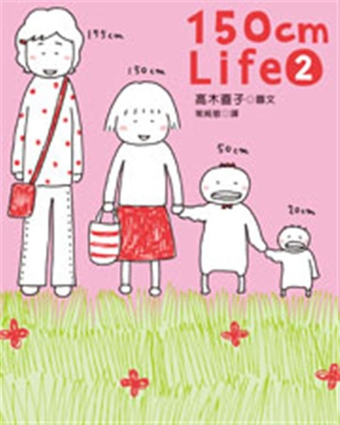 (二手書)150cm Life2