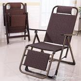 藤躺椅老人椅孕婦折疊椅家用懶人躺椅折疊午休辦公椅陽臺夏季涼椅  YJT 阿宅便利店