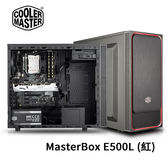 Cooler Master 酷碼 MASTERBOX E500L ATX 電腦機殼 紅色