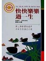 二手書博民逛書店《快快樂樂過一生=You can be happy no matter what》 R2Y ISBN:9576833450