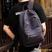 後背包男士背包大容量休閑帆布旅行包大學生書包男時尚潮流