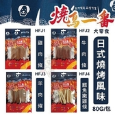 【免運再加碼買一送一】*WANG*燒鳥一番《日式燒烤風味-雞肉零食》80g/包 犬用零食