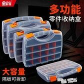 螺絲收納盒塑料分格儲物五金工具整理箱零件分類透明多格儲物盒子 ATF 夏季新品