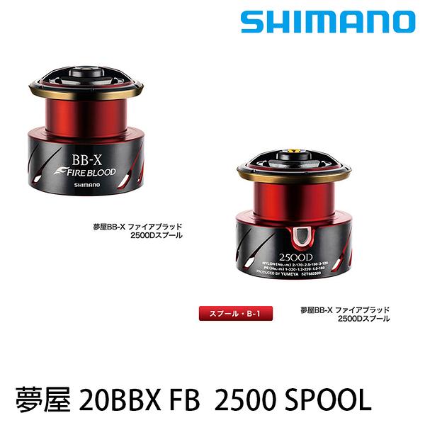 漁拓釣具 SHIMANO 夢屋 20 BBX FIRE BLOOD 2500 SPOOL [夢屋線杯]