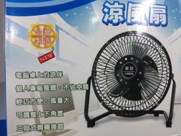【YourShop】華冠 7吋鋁葉桌扇 BT-701