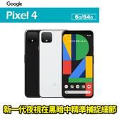 Google Pixel 4 6G/64G 5.7吋 智慧型手機 贈9H玻璃貼 24期0利率 免運費