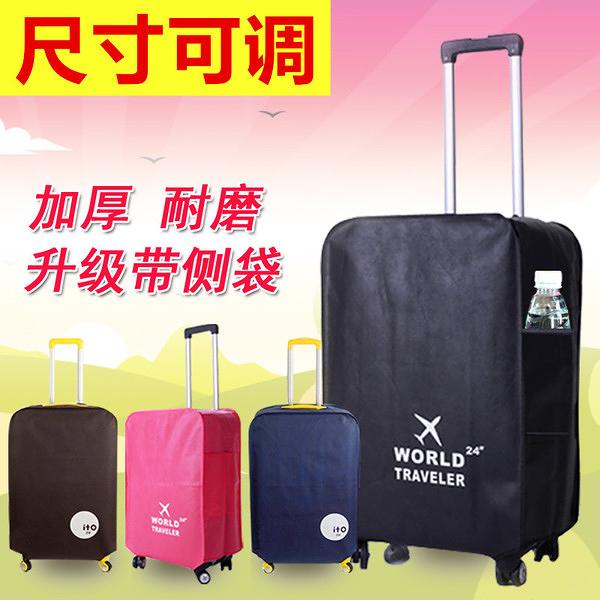 行李箱保護套皮箱拉杆箱子套20旅行箱套28防塵罩24寸加厚防水耐磨(26+24吋)─預購CH1779