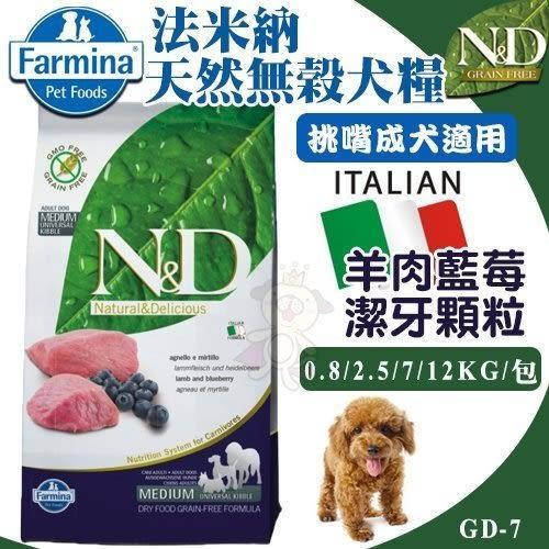 *WANG*Farmina法米納ND天然無穀糧《挑嘴成犬-羊肉藍莓(潔牙顆粒)》0.8KG【GD-7】