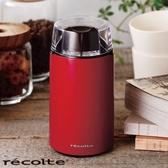 磨豆機咖啡機【U0075 】recolte  麗克特Coffee Mill 磨豆機兩色收納專科