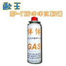 歐王 遠紅外線 卡式 瓦斯爐 JL-178、JL-179 專用瓦斯罐BP-128 X1 僅備品非瓦斯爐喔