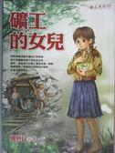 【書寶二手書T1/兒童文學_HAC】礦工的女兒_劉興民