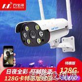 攝像頭-智慧無線攝像頭家用室內監控器手機遠程wifi網絡室外高清夜視 YJT 全館85折