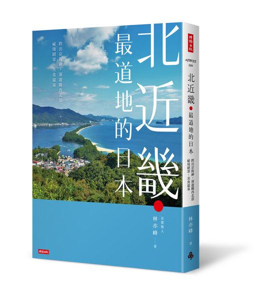 北近畿.最道地的日本/跨出京阪神,深遊關西北部祕境絕景、美食溫泉