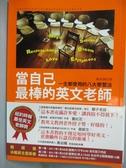 【書寶二手書T3/語言學習_KEI】當自己最棒的英文老師_楊筱薇