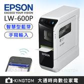 加贈kitty標籤帶1卷  EPSON LW-600P   智慧型藍牙手寫標籤機