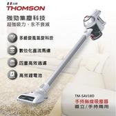 領200元現折 法國THOMSON 手持無線吸塵器 TM-SAV18D 直立/手持 超強吸力 永不衰減 現貨 24期零利率