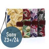 SONY Z3+ / Z4 超手感花布紋 皮套 側翻 支架 插卡 保護套 手機套 手機殼 保護殼
