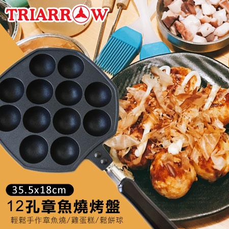 三箭牌 12孔章魚燒烤盤 WY-013 章魚燒烤盤 章魚燒模 烤盤 模具 章魚燒 雞蛋糕 鬆餅球