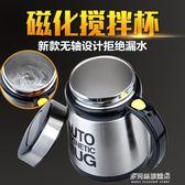 自動攪拌杯自動攪拌杯懶人創意禮品便攜咖啡杯雙層不銹鋼電動磁化水杯多莉絲旗艦店