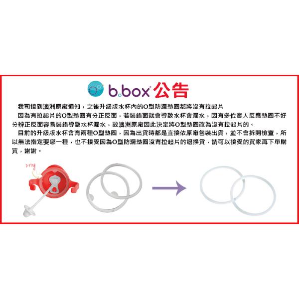 澳洲 b.box 升級版學習水杯|防漏水杯-第二代 (迪士尼聯名款-4款可選)
