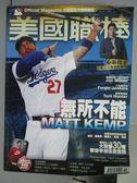 【書寶二手書T1/雜誌期刊_PNR】美國職棒_61期_無所不能Matt Kemp等