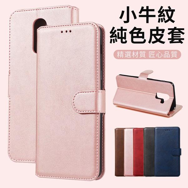 三星 Galaxy A7 2018 小牛紋 純色 手機皮套 支架 插卡 保護套 全包 防摔 手機套 磁扣 皮套 限量促銷