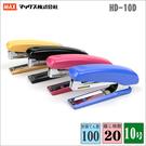 MAX HD10D 雙排釘書機
