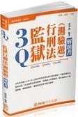 (二手書)3Q監獄行刑法(測驗題)-解題書-2019司法特考(保成)
